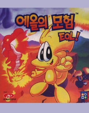 Eol-ui Moheom DOS front cover