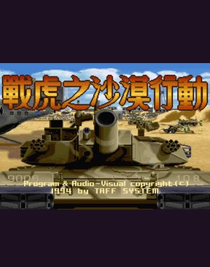 K-1 Tank DOS front cover