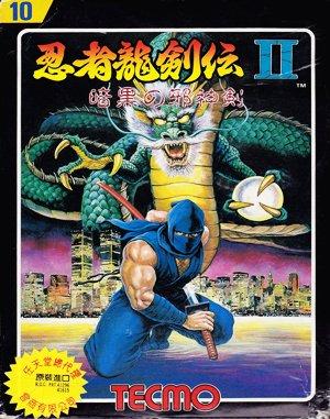 Ninja Gaiden II: The Dark Sword of Chaos DOS front cover