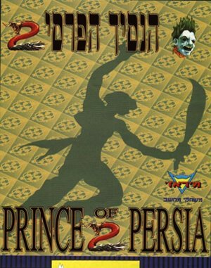 Prince Of Persia 2: The Shadow And The Flame DOS front cover