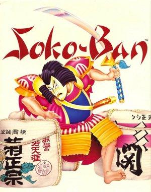 Soko-Ban DOS front cover