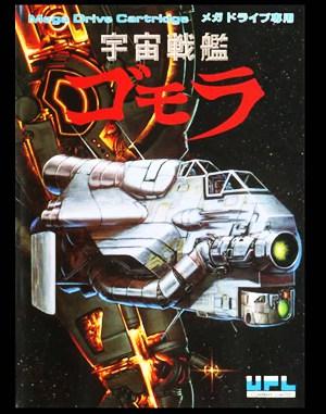 Uchū Senkan Gomorrah Sega Genesis front cover