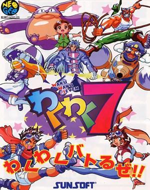 Waku Waku 7 Neo Geo front cover