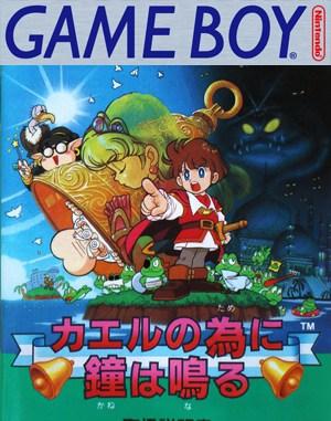 Kaeru no tame ni Kane wa Naru (EN) Game Boy front cover